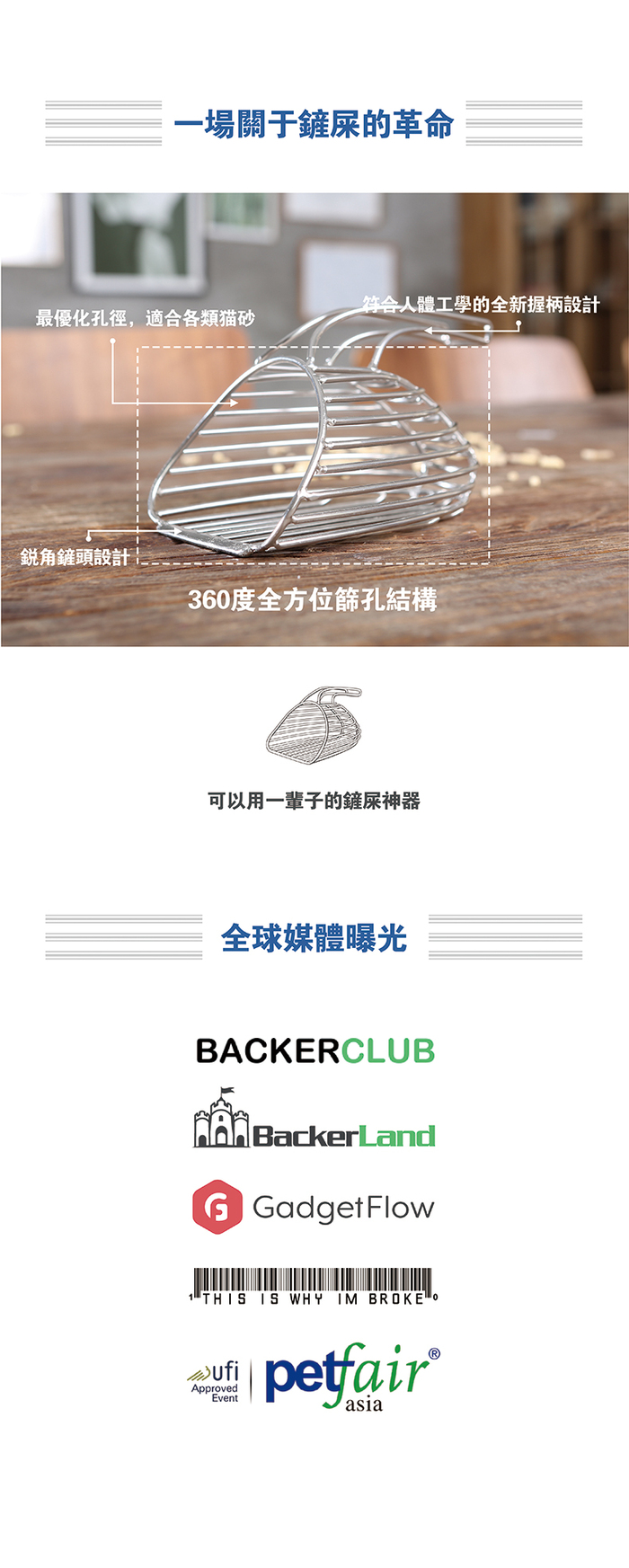 【集購】香港 IronScoop 可以用一輩子的超快超爽貓鏟鏟屎神器