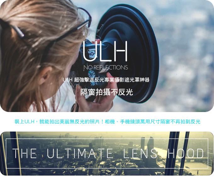 【集購】英國 ULH |超強擊退反光專業攝影遮光罩神器(ULHmini)