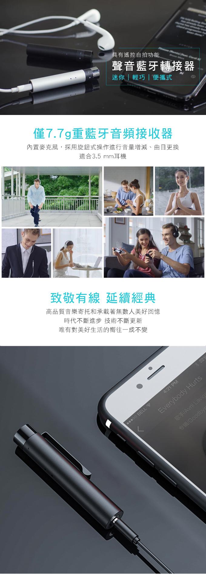 【集購】香港Blip| 獨創旋鈕式 最輕最迷你 具有遙控自拍功能的 高音質聲音藍芽轉接器