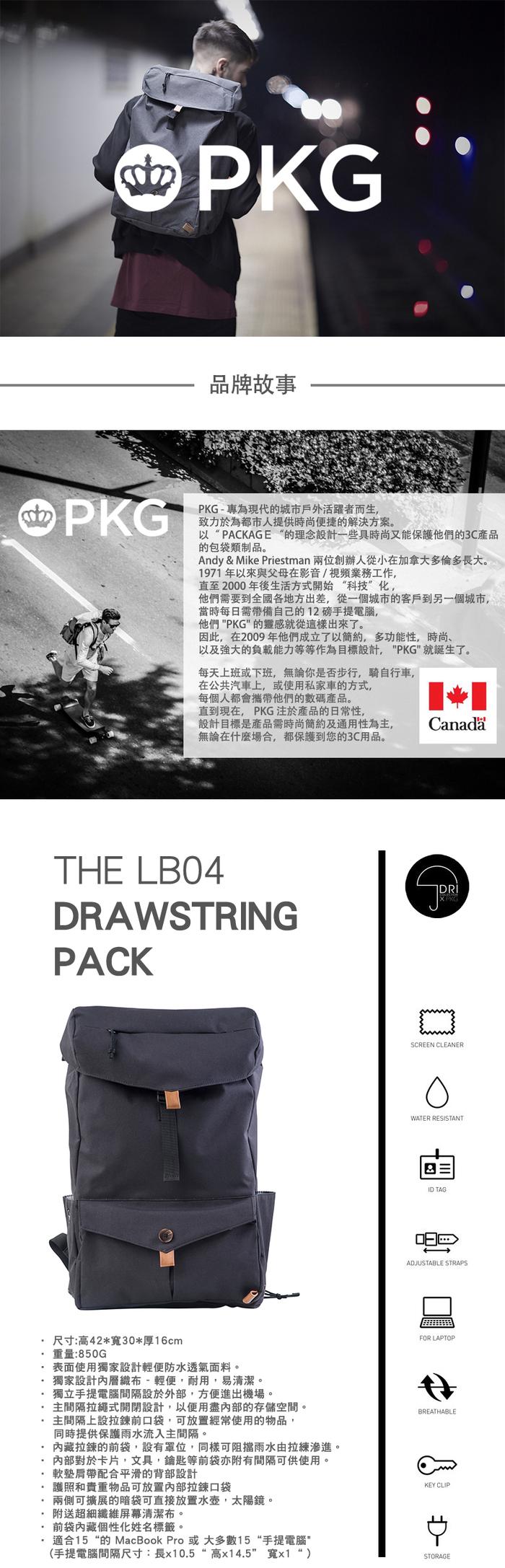 (複製)加拿大 PKG|LB01 城市戶外多功能背包 雙肩包 (RED OCHRE)