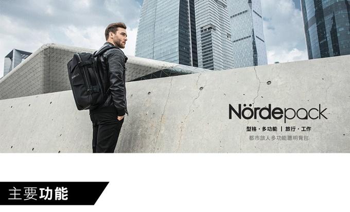 【集購】Nordepack|都市旅人系列 超過30種強大功能細節 日常通勤 出差旅行 多功能萬用包
