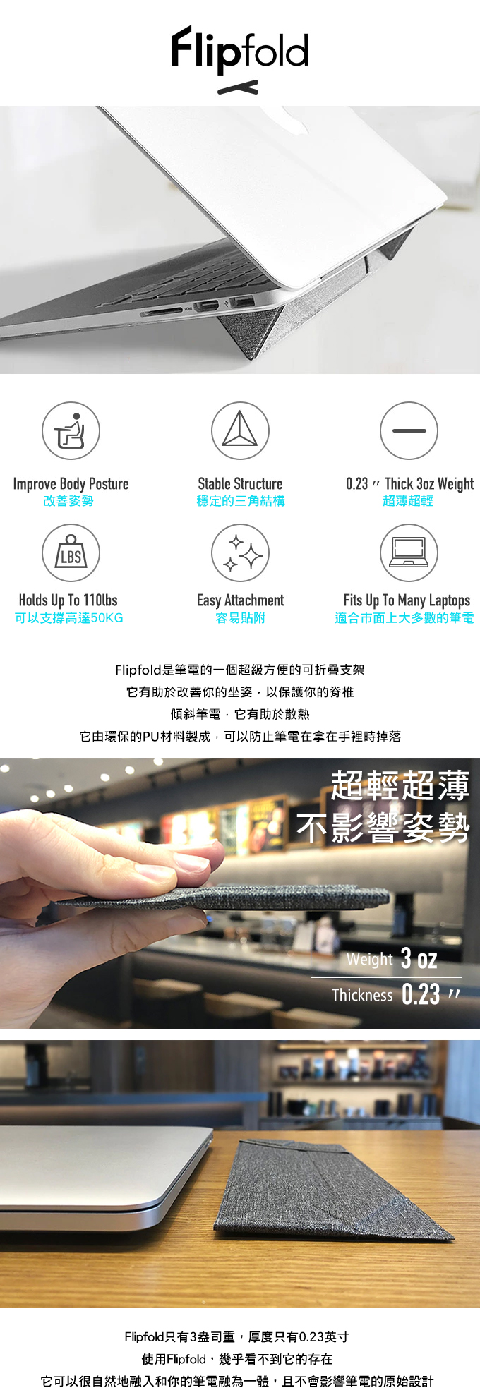 【集購】Flipfold |超輕便 多功能 快速折疊 筆電支撐架