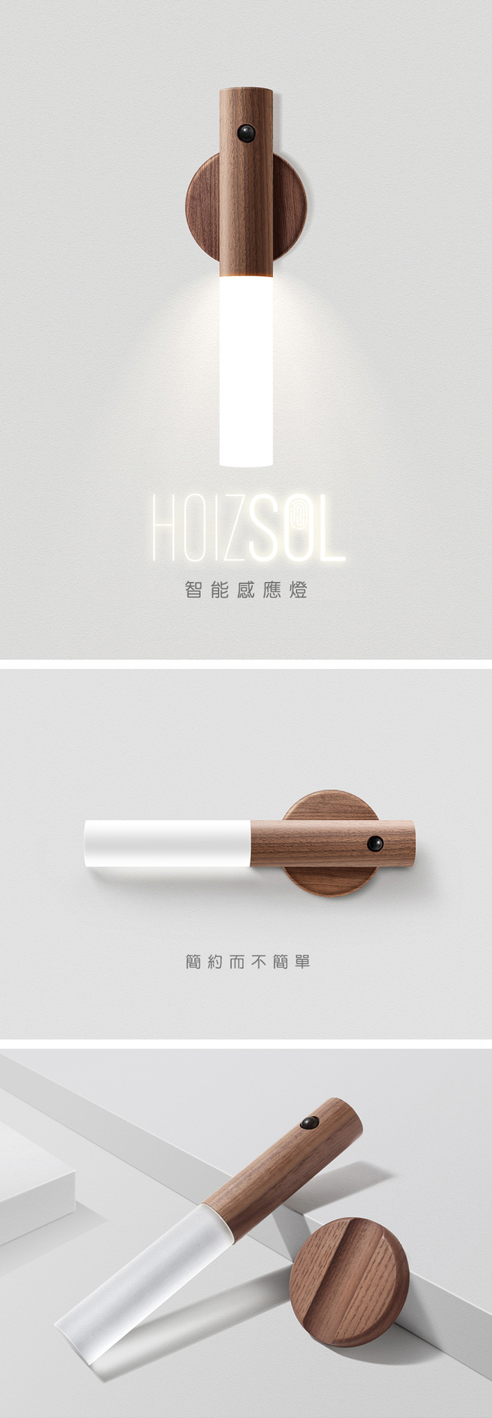 【集購】HOIZ SOL|天然原木 人體智能多功能用途感應燈 夜燈 超長待機 含無痕磁吸底座 (2色)