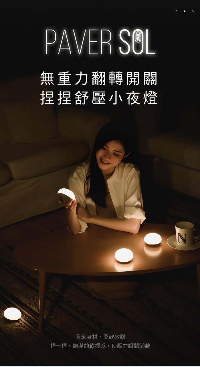 (複製)【集購】AURINKO SOL 多功能磁吸小夜燈