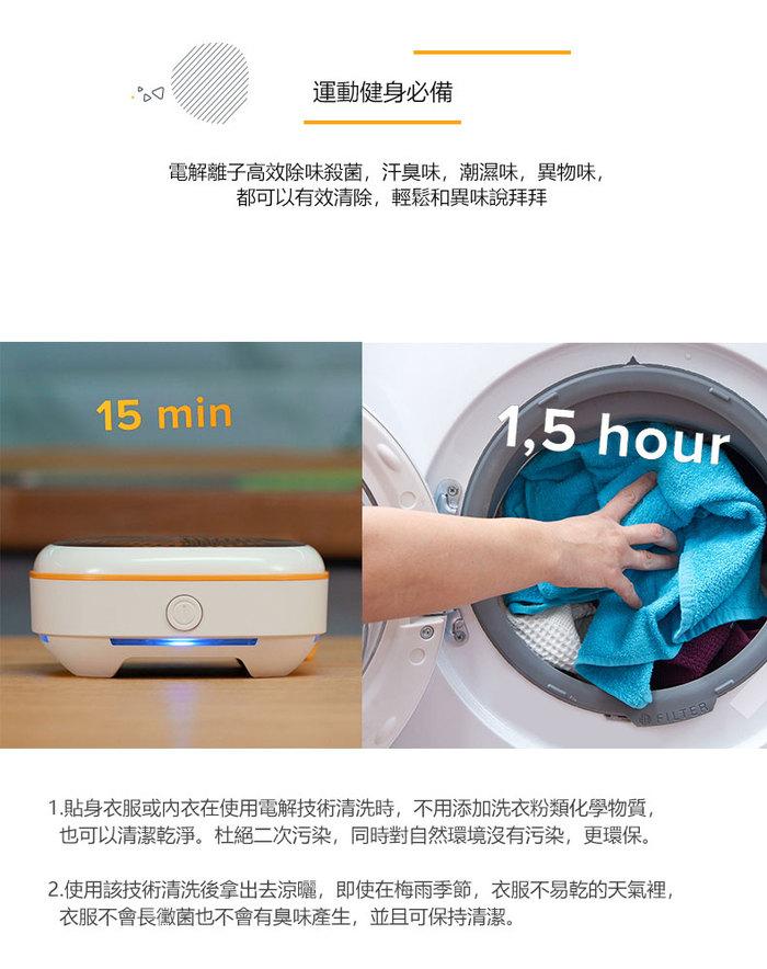 【集購】Sterilizio│微型無線便攜電解洗衣機