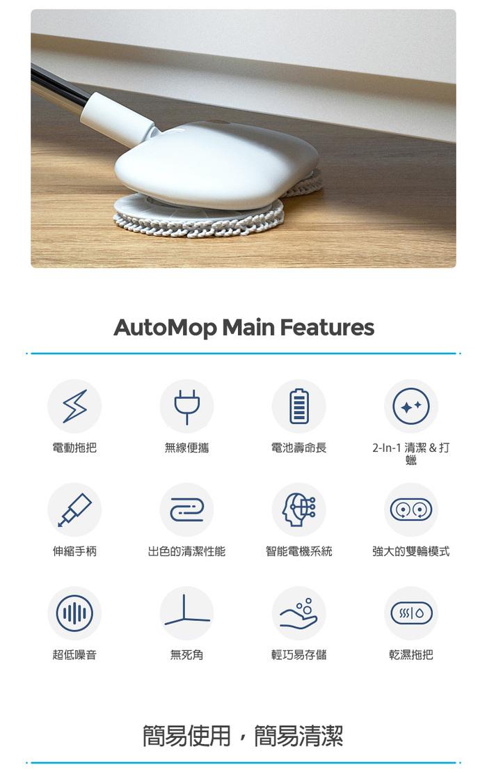 【集購】Automop│只有A4大小的智能手持無線電動擦地清潔機