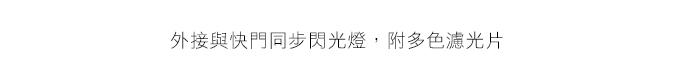 (預購) 香港Escura| Instant 60s  藍色外接閃光燈 (附多色濾光片)