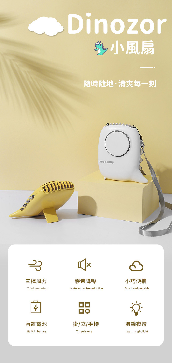 【集購】DINZOR 迷你掛脖風扇 小夜燈 向上廣角出風  低噪大風 掛脖 手持 站立 多用途 (4色)