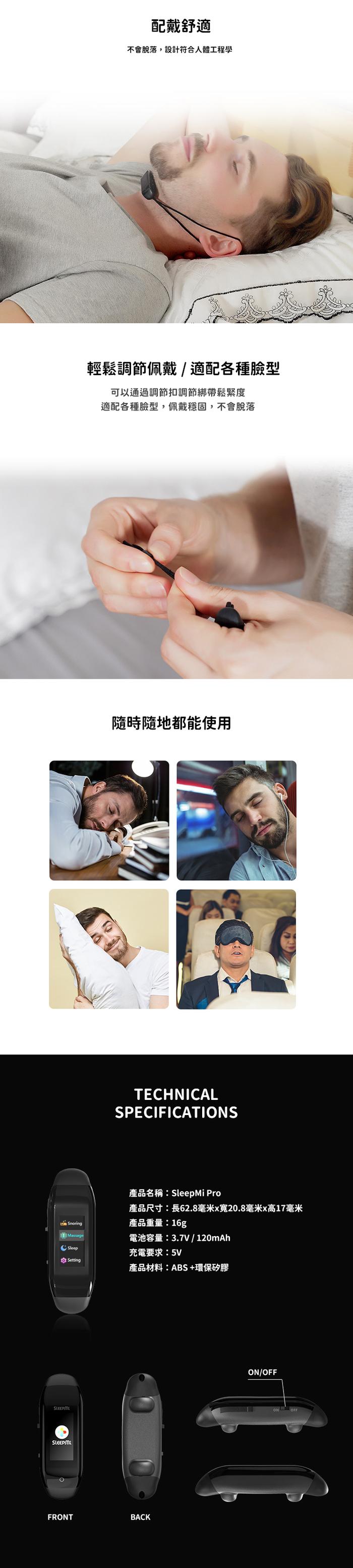 【集購】SleepMi Pro 智能下巴按摩器