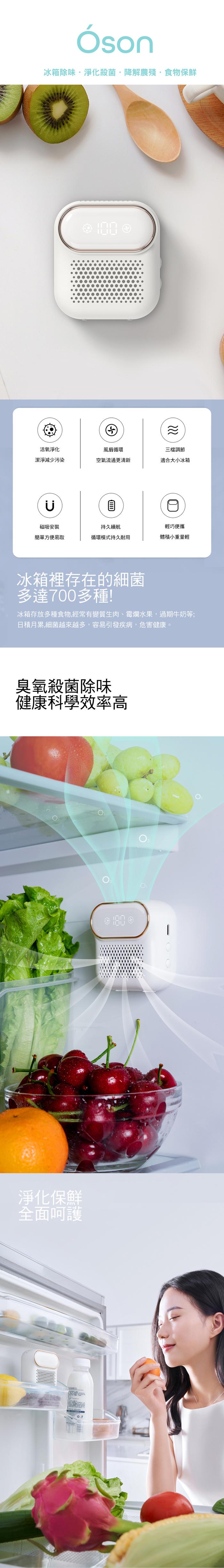 【集購】Amoovars OSON LED 多功能臭氧除味器(兩色任選)