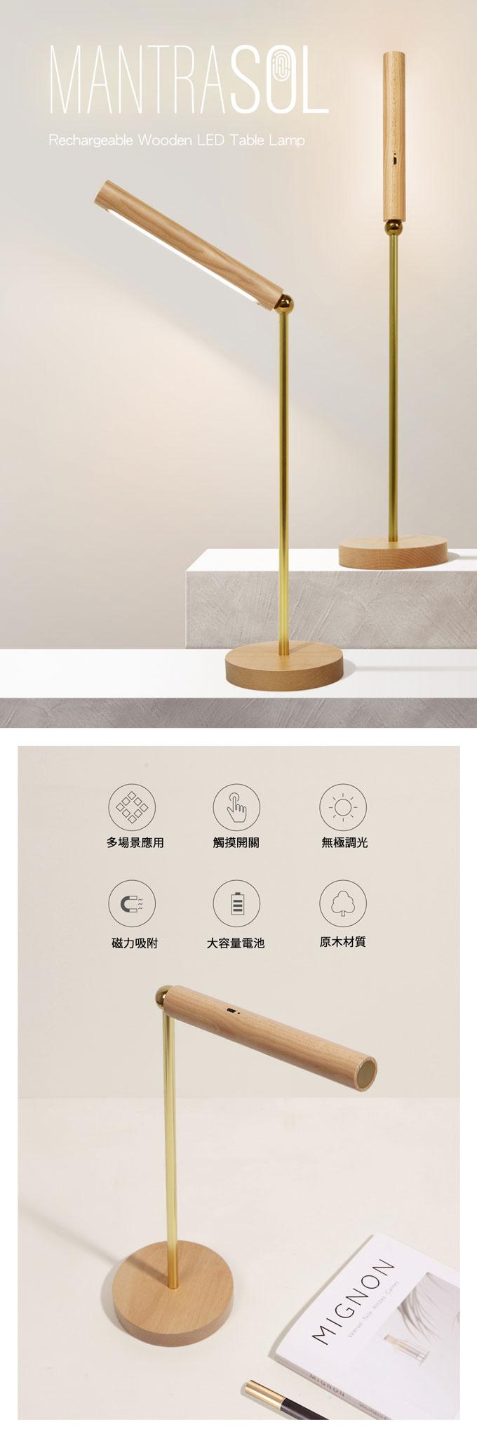 【集購】MANTRA SOL|360° 磁吸旋轉多功能LED觸控燈