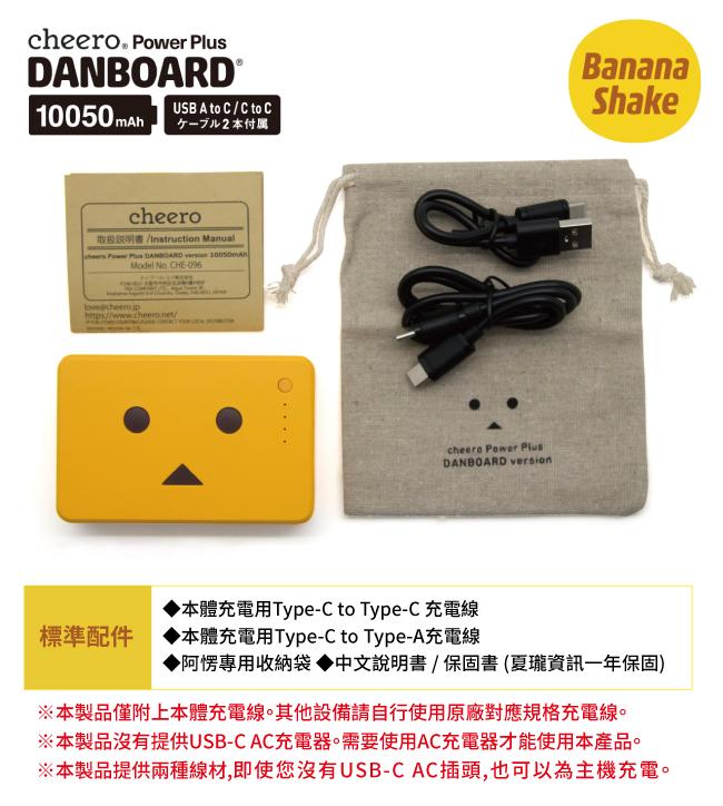 cheero | PD快充 阿愣10050行動電源 - 香蕉黃