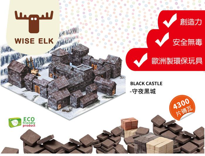 WISE ELK    天然陶瓷磚城堡套裝 - 守夜黑城