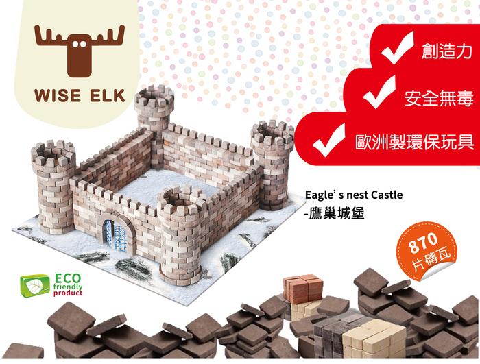 (複製)WISE ELK |  天然陶瓷磚城堡套裝 - 火龍城堡