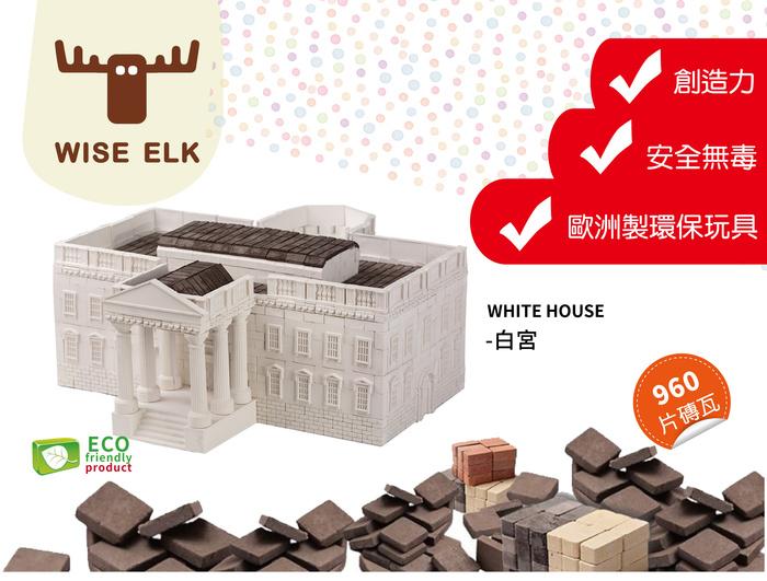 (複製)(複製)WISE ELK |  天然陶瓷磚歷史建築套裝 - 白宮