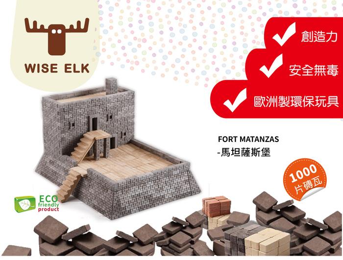 (複製)WISE ELK |  天然陶瓷磚歷史建築套裝 - 聖馬科斯堡