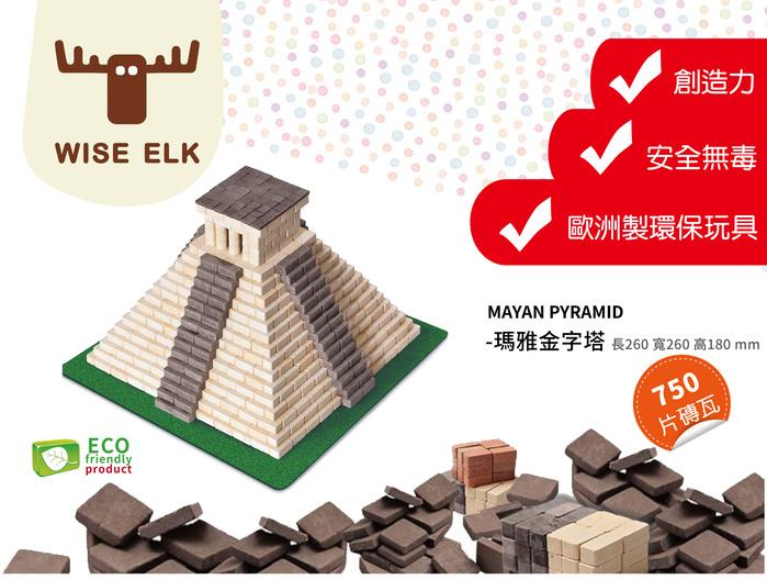 (複製)WISE ELK |  天然陶瓷磚建築套裝 - 中型橋樑