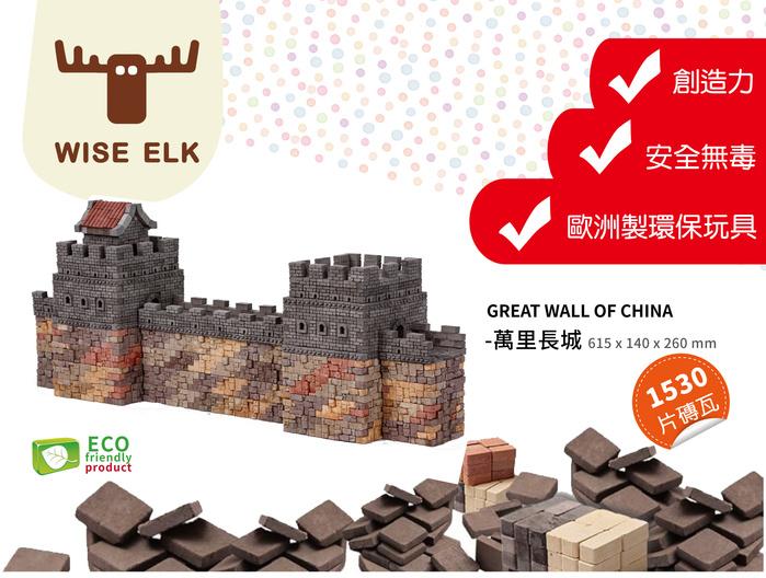 (複製)WISE ELK |  天然陶瓷磚歷史建築套裝 - 瑪雅金字塔