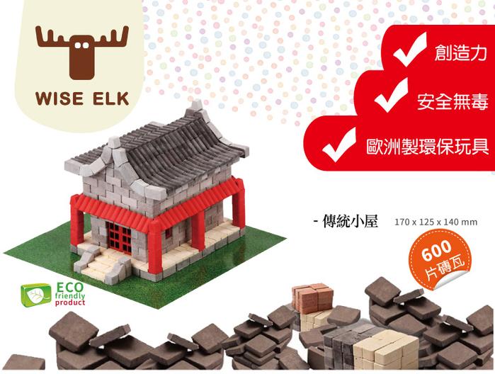 WISE ELK |  天然陶瓷磚建築套裝 - 中式傳統屋