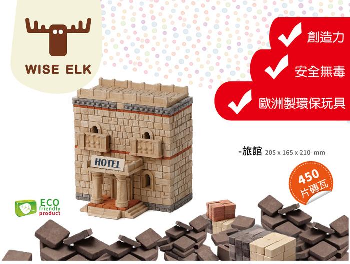 (複製)WISE ELK    天然陶瓷磚建築套裝 - 河岸碼頭