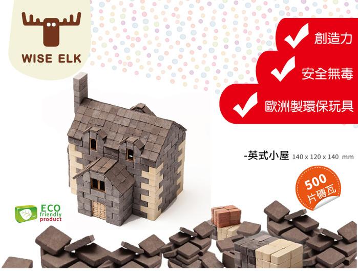 (複製)WISE ELK    天然陶瓷磚 鬼城小鎮建築套裝 - 旅館