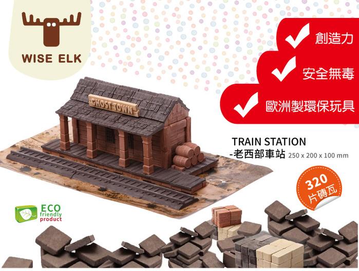 (複製)WISE ELK |  天然陶瓷磚 鬼城小鎮建築套裝 - 老西部銀行