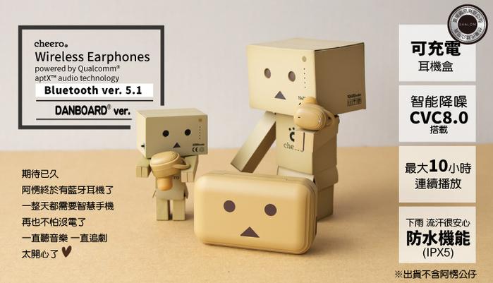 (複製)cheero 阿愣藍牙5.1真無線耳機 - 左右特別版