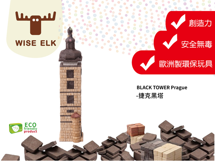 WISE ELK|天然陶瓷磚建築套裝 - 捷克黑塔