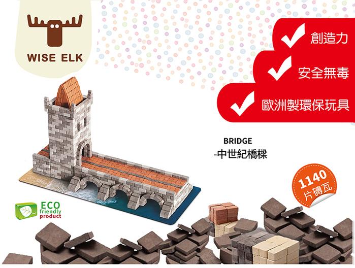 WISE ELK 天然陶瓷磚建築套裝 - 中世紀橋樑