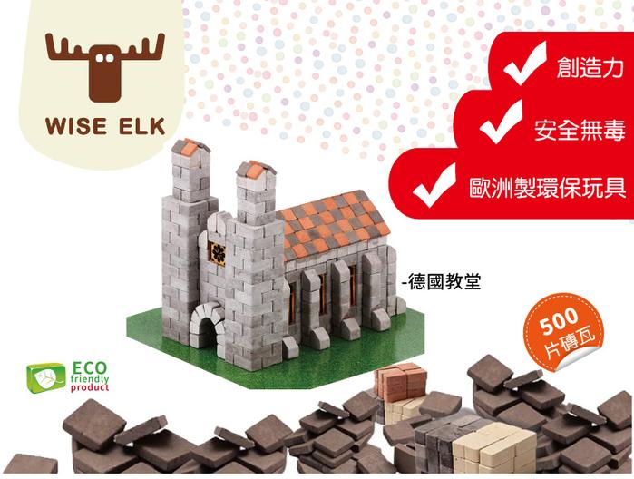 WISE ELK 天然陶瓷磚建築套裝 - 德國教堂