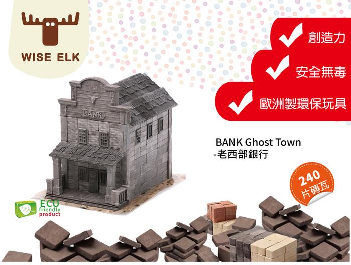 WISE ELK|天然陶瓷磚建築套裝 - 老西部銀行