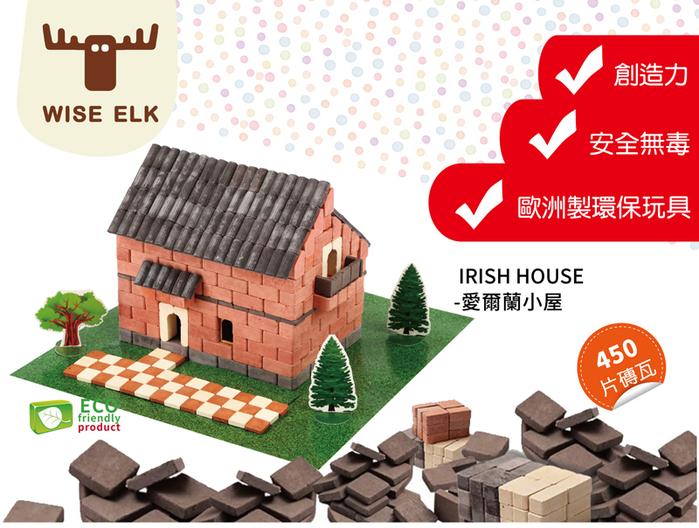WISE ELK|天然陶瓷磚建築套裝 - 愛爾蘭小屋