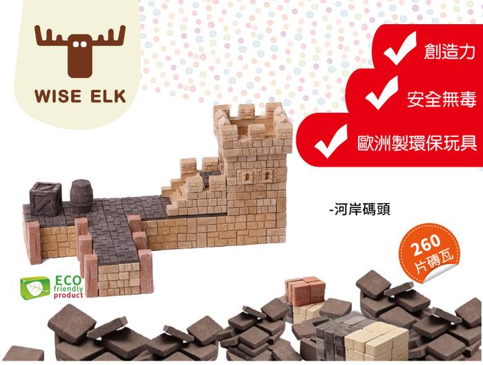 WISE ELK|天然陶瓷磚建築套裝 - 河岸碼頭