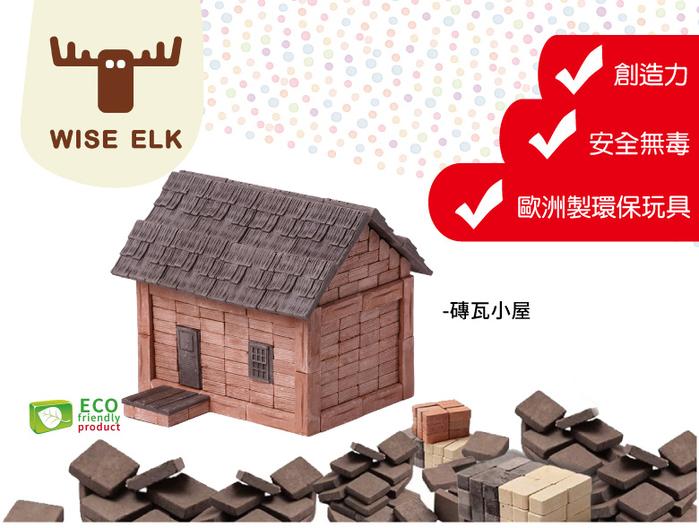 WISE ELK 天然陶瓷磚建築套裝 - 磚瓦小屋