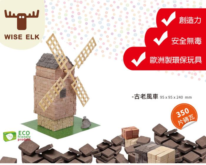 (複製)WISE ELK|天然陶瓷磚建築套裝 - 經典旅館 400片