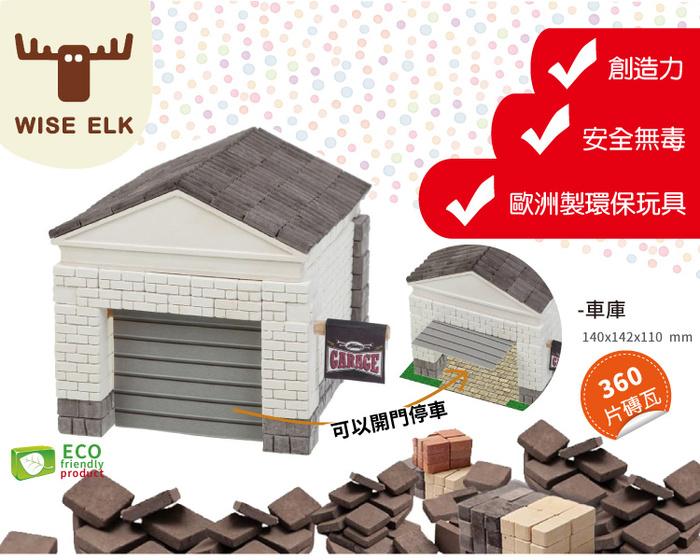(複製)WISE ELK|天然陶瓷磚建築套裝 - 古老風車 350片