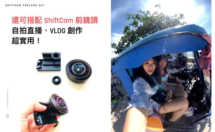 SHIFTCAM | 2.0 PRO 攝影玩家特惠組(搭配全幅魚眼鏡頭)