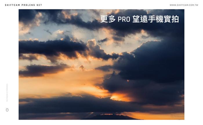 SHIFTCAM | 2.0 PRO 高階長焦鏡頭
