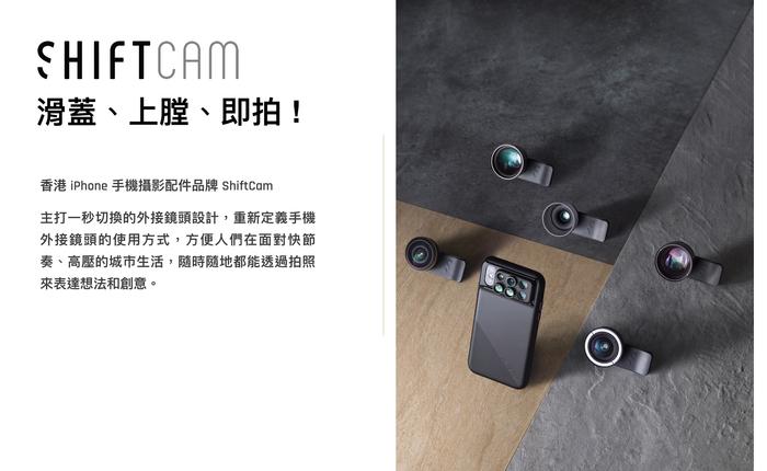 SHIFTCAM | 2.0 PRO 高階廣角鏡頭(贈鋁合金夾)