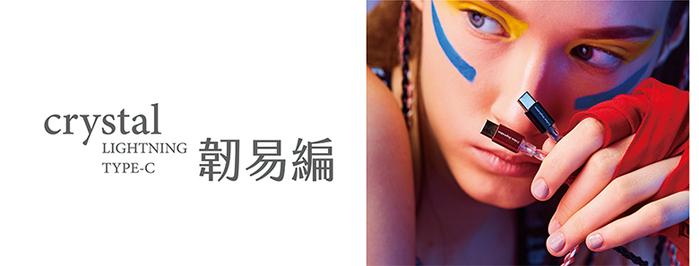 Crystal 韌意編|充電傳輸線 Lightning 2.0M・(蜜桃粉)