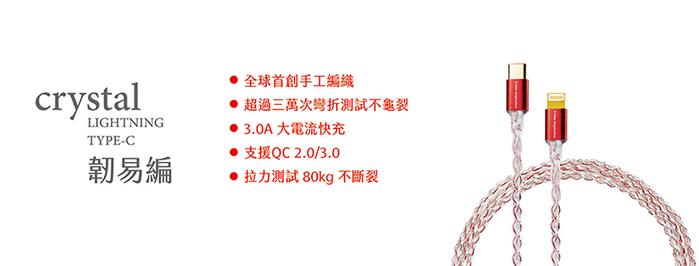UI 韌意編 Lightning 充電線 胭脂紅 0.16M