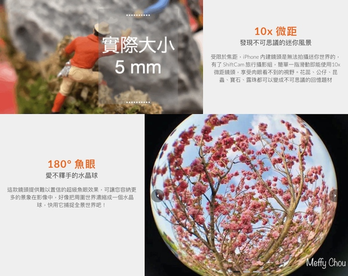 SHIFTCAM | 2.0 旅行攝影組 - iPhone 11