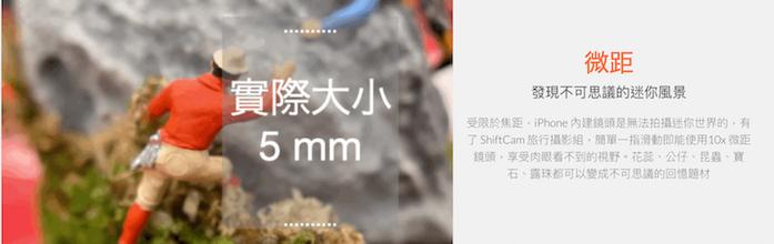 SHIFTCAM | 2.0 透明旅行攝影組 - iPhone 11 Pro