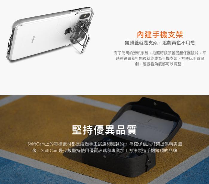 SHIFTCAM | 2.0 透明旅行攝影組 - iPhone 11 Pro Max