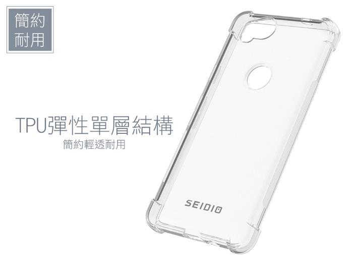 (複製)SEIDIO|四角氣墊輕透手機殼/保護殼 for Pixel 2 XL-OPTIK(透明)