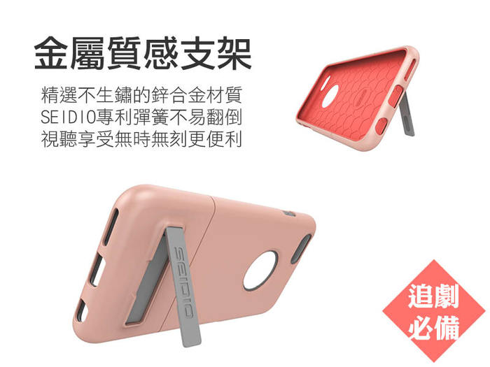 (複製)SEIDIO|都會時尚雙色手機殼/保護殼 for Apple iPhone 6/6s Plus-SURFACE(熱情紅)