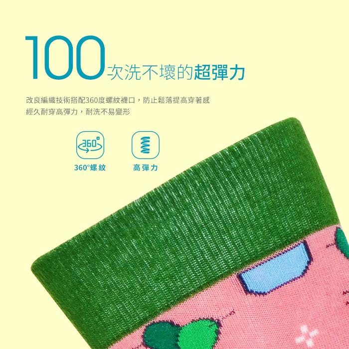 (複製)sokker® 幾何疊樂4分之3襪