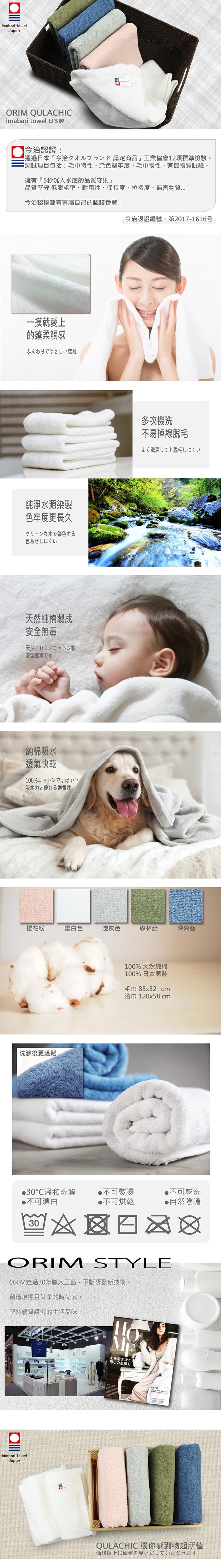 日本品織|ORIM QULACHIC 今治毛巾 - 淺灰色