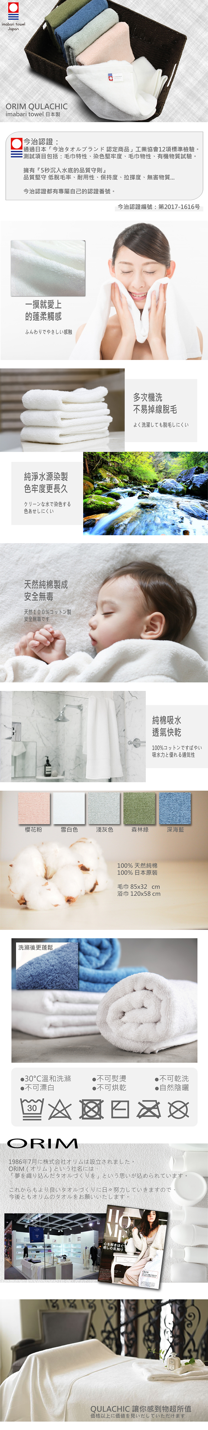 日本品織|ORIM QULACHIC 今治毛巾 - 雪白色