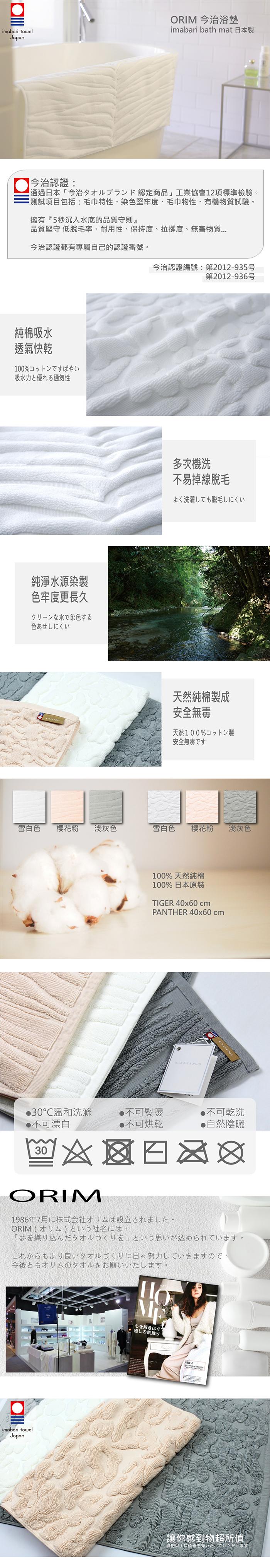 日本品織|ORIM PANTHER 今治浴墊 - 雪白色